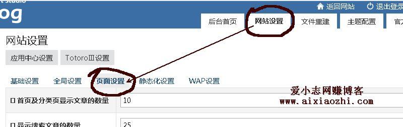 爱小志博客小功能调整以及网赚导航小更新